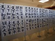 新春書道展 (44)