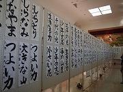 新春書道展 (8)