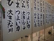 新春書道展 (9)