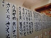 新春書道展 (29)