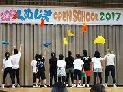 ★久米島オープンスクールショー (13)