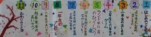 6年生を送る会 (4) - コピー