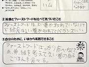 5年食育 (5) - コピー