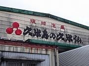 久米仙工場見学 (1)