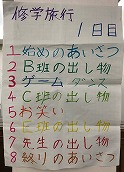 レク大会 (2)