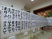 新春書道展 (4)