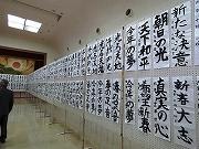 新春書道展 (3)