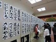 新春書道展 (5)